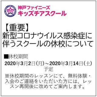 20200228コロナ休校.JPG