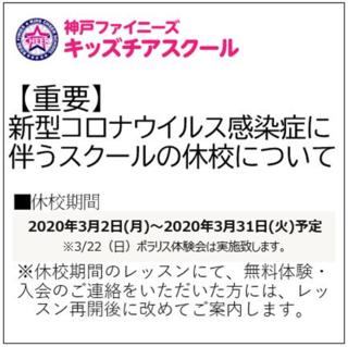 20200312コロナ休校告知.png